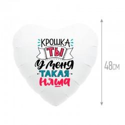 Шар Сердце Крошка-няша 48см