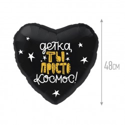 Шар Сердце Космос 48см
