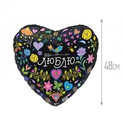 Шар Сердце Признание в любви черный 48см