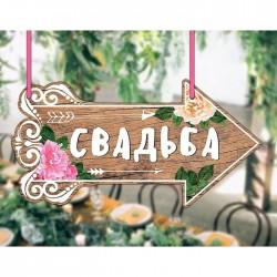 Свадебная табличка «Свадьба», 29,2 х 14,8 см 2924300