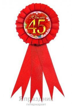 Значок-орден пластик текстиль Юбилей 45 7*15 см