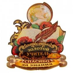 """Фигура на подставке """"Золотой учитель"""", 9,3 х 10,4 см 1306670"""