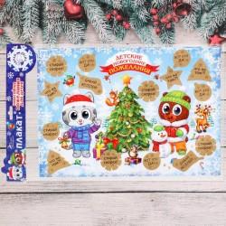 Плакат Детские новогодние пожелания 42см