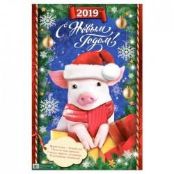 """Плакат """"С Новым годом"""", свинка в шапке, 40х60 3720657"""