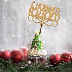 Топпер «С Новым Годом вензель», золотой, 10×6,7см 3708040