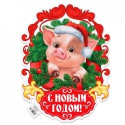 """Плакат """"С новым годом!"""", поросенок в венке, 30 х 40 см 3697642"""