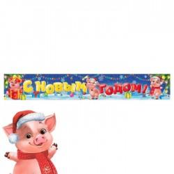 """Гирлянда-плакат """"С Новым годом!"""", поросята, 91х14 см 3652132"""