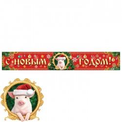 "Гирлянда-плакат ""С Новым годом!"", свинка, 91х14 см 3652131"