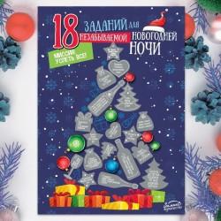 """Плакат - челендж """"18 заданий для новогодней ночи"""", 29,7 х 42 см 3626294"""