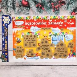 """Плакат со скретч-слоем """"Новогодние гадания"""", 42 х 29,7 см 2299591"""