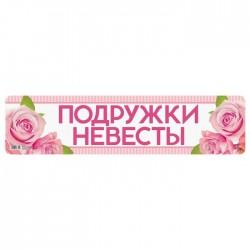 Наклейка на номер Подружки невесты 48см
