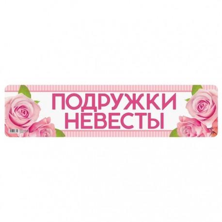 """Наклейка на номер """"Подружки невесты"""" 3396311"""