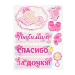 """Наклейка на авто винил выписка из роддома """"Спасибо за дочку!"""" 50х70 см 870574 1398621"""