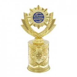 Кубок со львом Мужчина настоящий, крепкий 17х6,3х9см