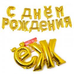"""Набор шаров-букв (16''/41 см) , Надпись """"С ДНЕМ РОЖДЕНИЯ"""", Золото, в упаковке 1 шт."""