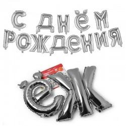 """Набор шаров-букв (16''/41 см) , Надпись """"С ДНЕМ РОЖДЕНИЯ"""", Серебро, в упаковке 1 шт."""