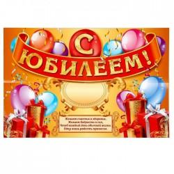 Плакат праздничный С Юбилеем 60х40см