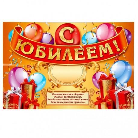 """Плакат праздничный """"С Юбилеем"""", 60х40 см 1400198"""