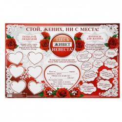 "Плакат для выкупа ""Конкурсы для жениха"", 60 х 40 см. 1577276"