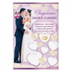 """Плакат для пожеланий """"Молодожены"""", 60 х 40 см. 2346574"""