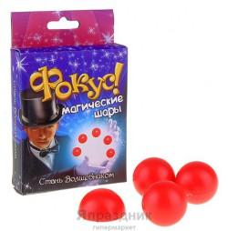 Фокус магические шары