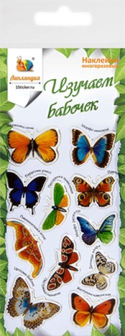 Наклейка дек леденц 2 Бабочки 1 70*160