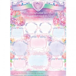 Плакат свадебный оформительский