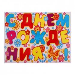"""Гирлянда 220 см и плакат А3 """"С Днем рождения!"""", бабочки, цветы 1085431"""