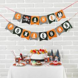 """Набор бумажной посуды """"С днем рождения"""", пиратский (6 тарелок , 1 гирлянда , 6 стаканов, 6 к 2865987"""