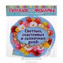 """Подвеска-фонарик """"С Днем рождения"""", диам. 21 см"""