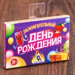 Фанты Зажигательный День рождения 6,3×9,3см