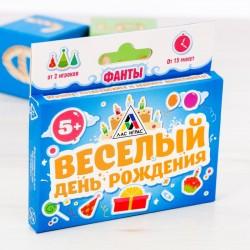 Фанты Веселый день рождения 9,5×9см