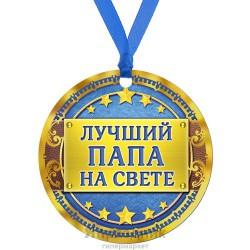 """Медаль """"Лучший папа на свете"""", диам 7,5 см"""