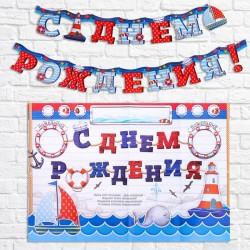 """Набор для проведения праздника """"С днем рождения"""", морская, 16 х 21 см 3371229"""