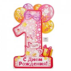 """Плакат """"1 годик"""", девочке, вырубка, 60х40 см 1818930"""