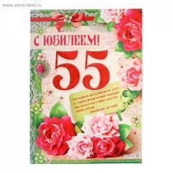 31574 С Юбилеем! 55 (490х690) плакат
