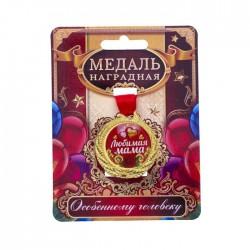 """Медаль """"Любимая мама"""", диам 4 см 1997280"""