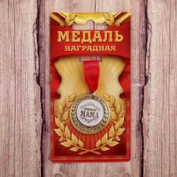 """Медаль """"Любимая мама"""", диам 3,5 см 1984263"""