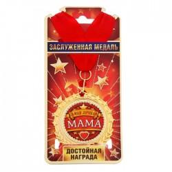 """Медаль """"Самая лучшая мама"""", диам 7 см 1243714"""