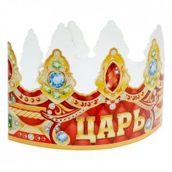 Корона Царь 64х13см