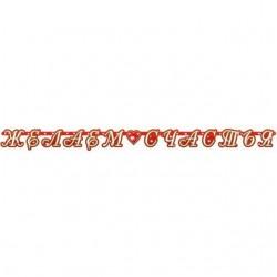 Гирляндка-буквы ЖЕЛАЕМ СЧАСТЬЯ Сердца 210см