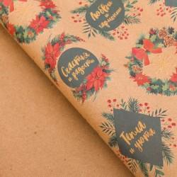 Бумага упаковочная крафтовая Новогодние венки 50×70см