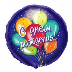 Шар фольгированный С Днем Рождения Разноцветные шары 48см