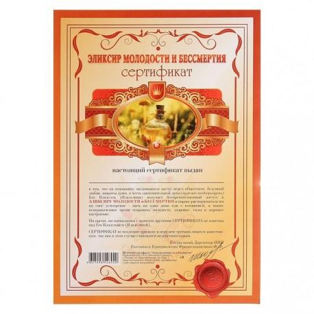 сертификат на эликсир молодости и бессмертия 3981076