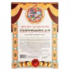 Сертификат на один день президенства А4