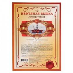 Сертификат на нефтяную вышку А4