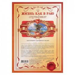Сертификат на жизнь как в раю А4