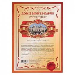 Сертификат на дом в Монте-Карло А4