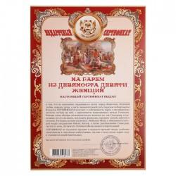 Сертификат на гарем из девяноста девяти женщин А4