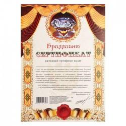 Сертификат на бриллиант А4